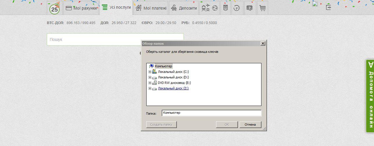 ЭЦП - место хранения ключа - Приват24 - Электронная Цифровая подпись