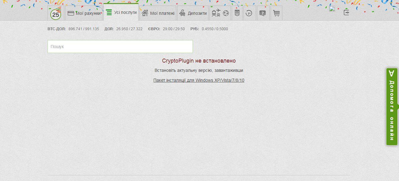 Електронний цифровий підпис - ЕЦП в Приват 24 для електронної декларації - установка пакета інсталяції плагіна BankID CryptoPlugin