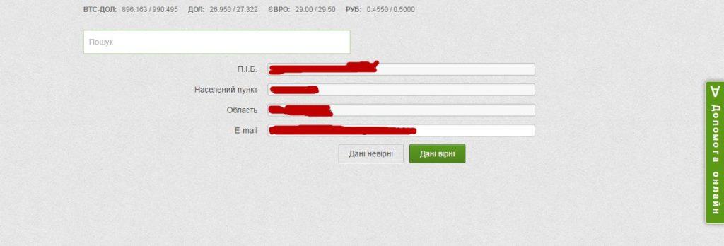 Электронная цифровая подпись ЭЦП в Приват 24 - личные данные