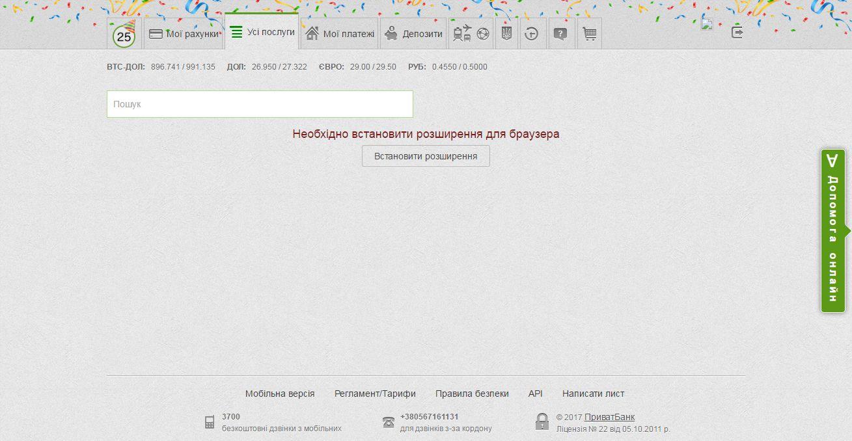 Необхідно встановити разширению для браузера - Приват24 - ключ ЕЦ