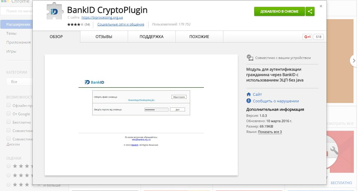 Додаток BankId Crypto Plugin - Для створення ключа ЕЦП в Приват24