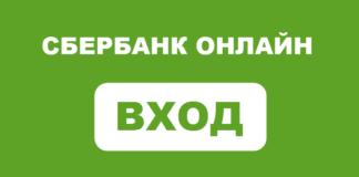 Сбербанк Онлайн вход в личный кабинет - превю
