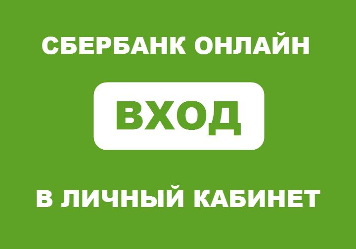 Сбербанк Онлайн - Вход в личный кабинет