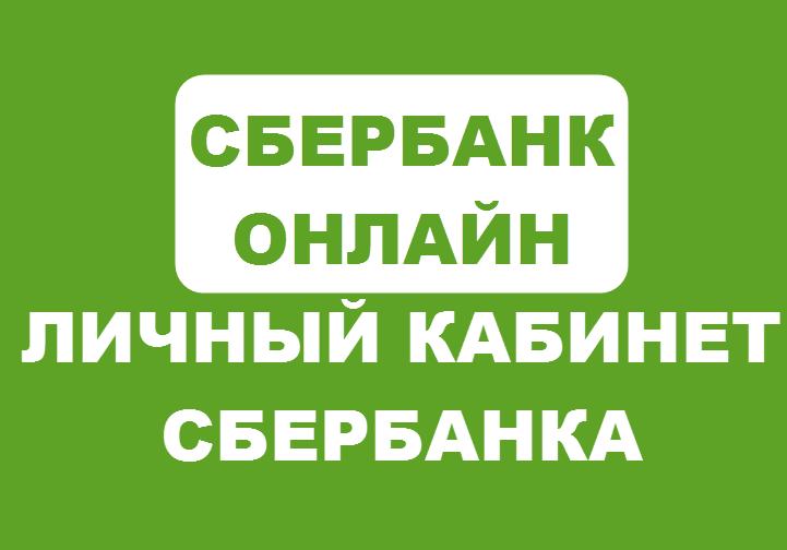 Сбербанк Онлайн - Личный кабинет