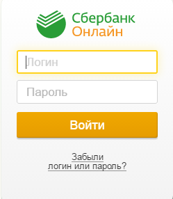 Сбербанк онлайн - логин и пароль