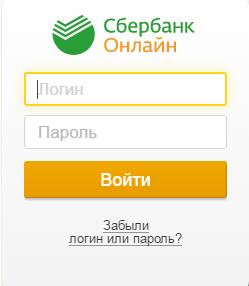 Сбербанк онлайн вход - логин и пароль
