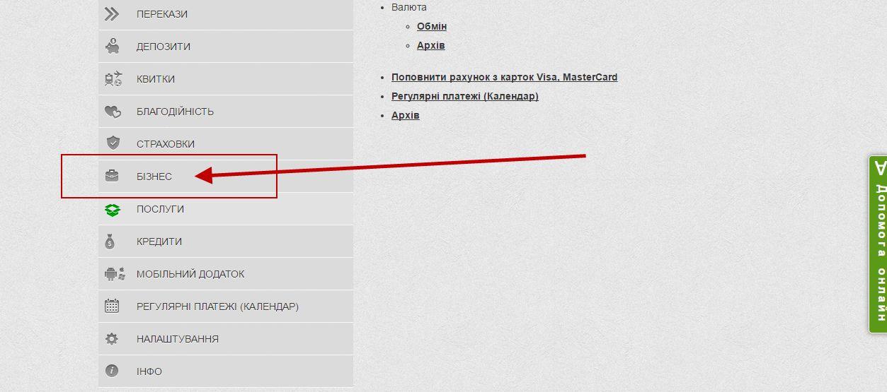 Вкладка Бізнес в Приват 24 - оформлення ключа ЕЦП - електронною цифрового підпису