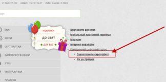 Електронний цифровий підпис в Приват24 для подання декларації про доходи - превю