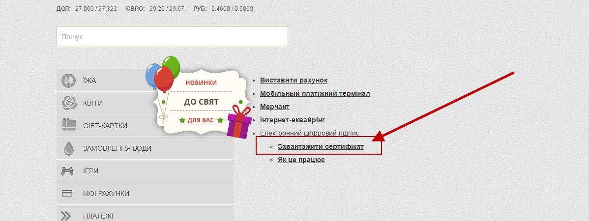 Вкладка Загрузить Сертификат ЭЦП в ПРиват24