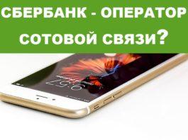 Сбербанк - оператор сотовой связи - виртуальная связь