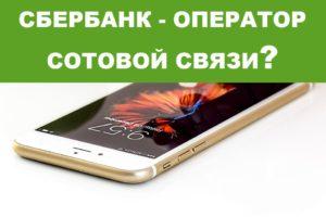 Сбербанк - оператор сотовой, мобильной, виртуальной связи