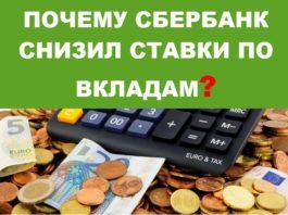 Сбербанк снизил ставки по депозитам физических и юридических лиц