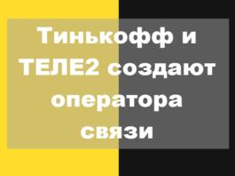 Тинькофф банк и Теле2 создают виртуального оператора связи