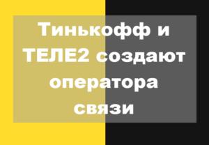 Тинькофф банк и Теле2 создают нового сотового оператора связи