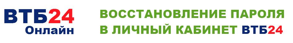 Восстановление пароля в личный кабинет ВТб 24