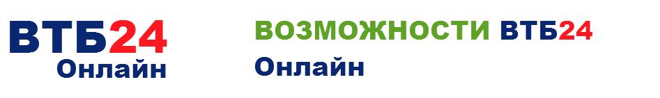 ВТБ Онлайн личный кабинет