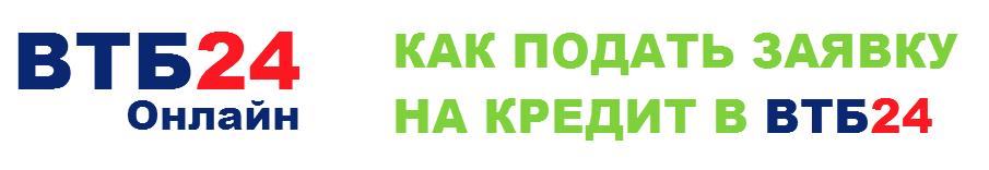 ВТБ 24 кредит 2017