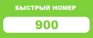короткий номер 900 сбербанк - как перевести деньги