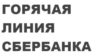 Сбербанк нижний новгород телефон горячей линии