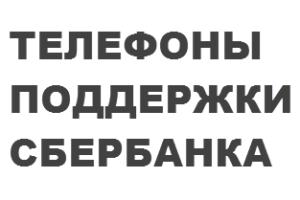Телефоны Сбербанка