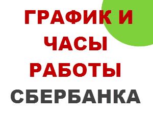 Режим, график и часы работы Сербанка вашего отделения! Как узнать точный распорядок работы